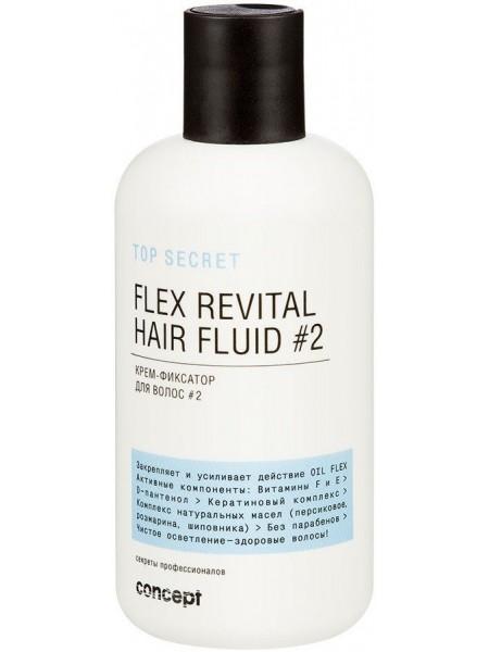 Крем-фиксатор для волос №2 (FLEX REVITAL FLUID) Concept, 250 мл