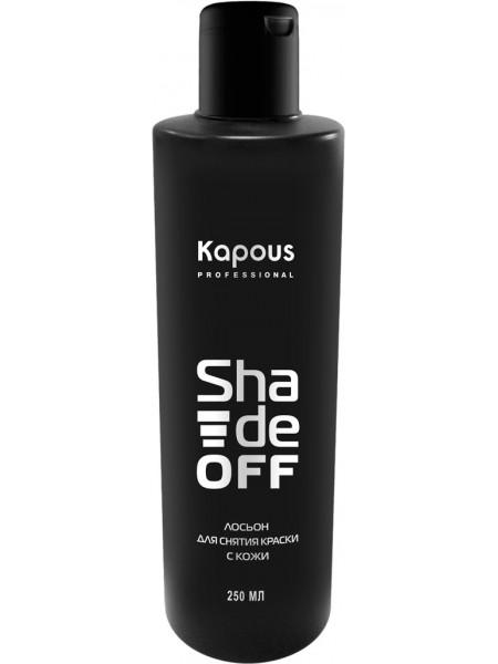 KAPOUS Лосьон для удаления краски с кожи головы Shade off 250 мл