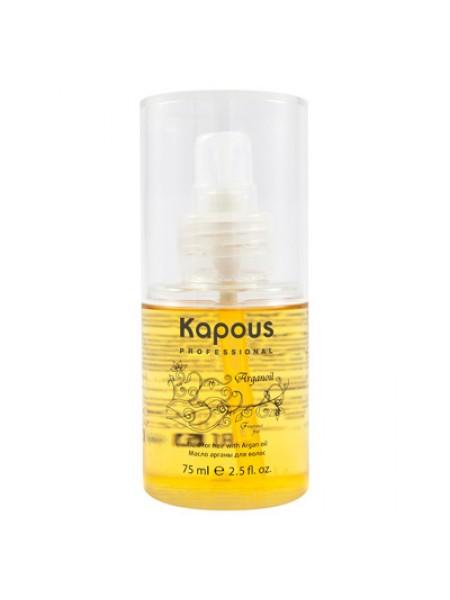 "Kapous Professional ""Arganoil"" Масло Арганы для волос 75 мл (Арт.860)"