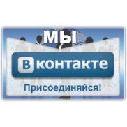 Мы В vk.com