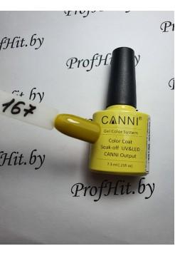 Гель-лак Canni № 167