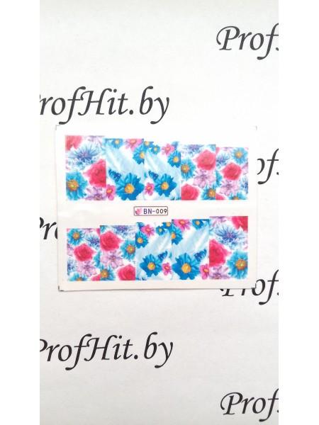 Водные наклейки для ногтей (слайдер-дизайн) BN-009