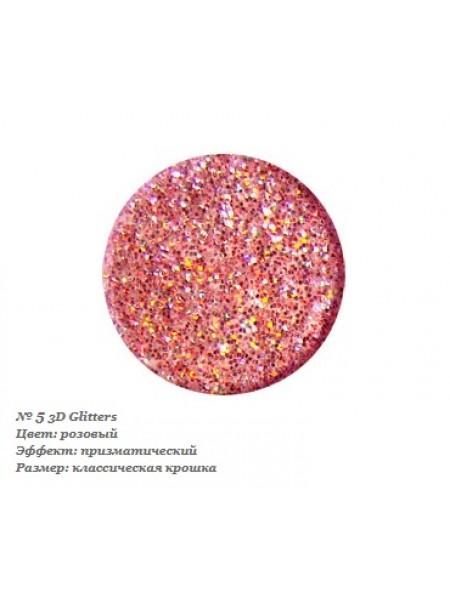 Блёстки №05 3D-Glitter