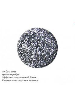 Блёстки №67 silver
