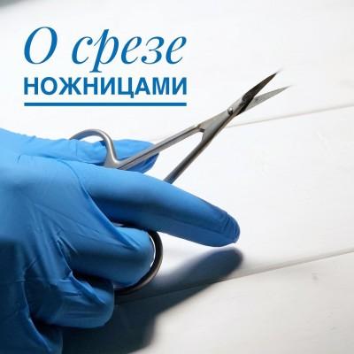 Аккуратный срез кутикулы ножницами